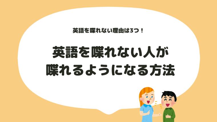 喋れる に なるには 英語 よう を 1日5分の効果的な英語日記で言いたいことを英語で伝えられるようになった話。